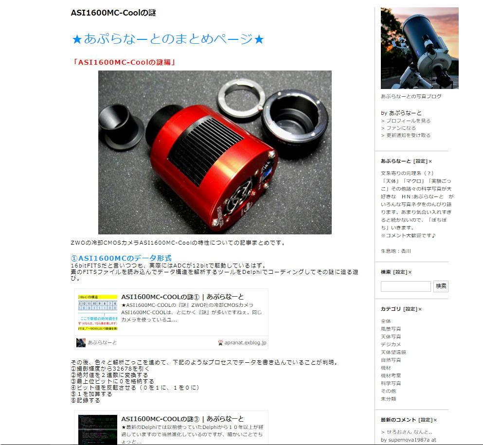 まとめページ更新しました_f0346040_03545361.jpg