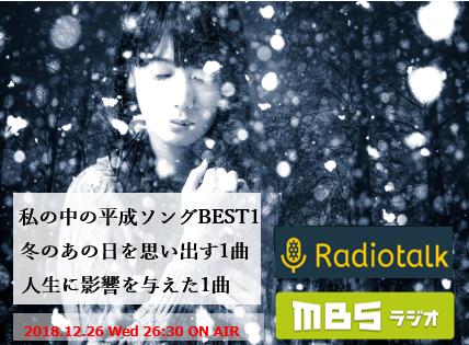 【2018年12月版】MBSラジオでオンエアされたトーク&曲プレイリスト_d0383647_16393809.png