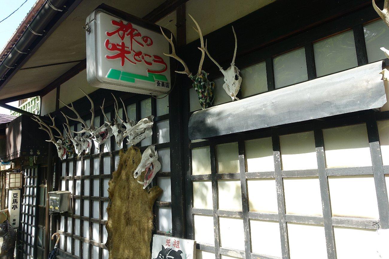 養老公園 料理旅館 豆馬亭_c0112559_08152316.jpg