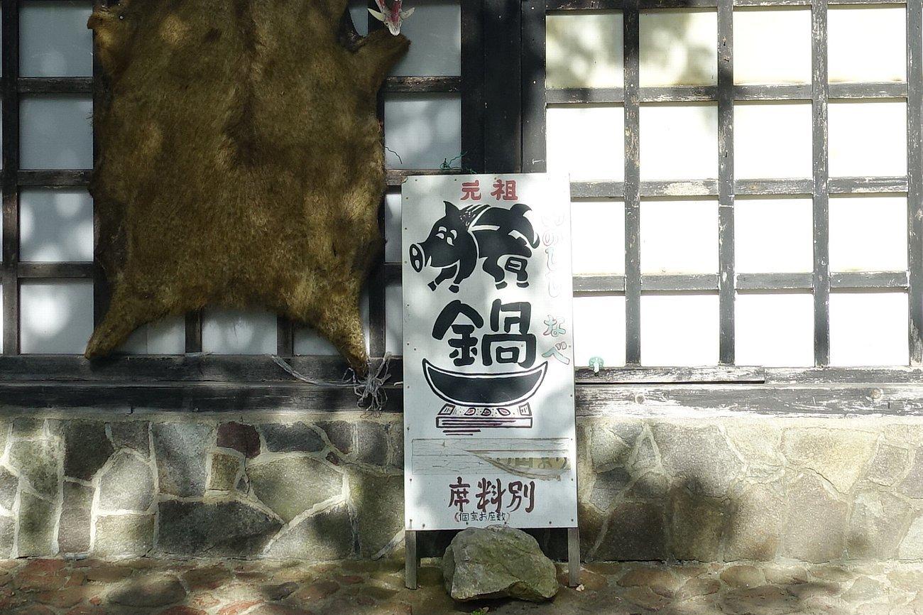 養老公園 料理旅館 豆馬亭_c0112559_08174161.jpg