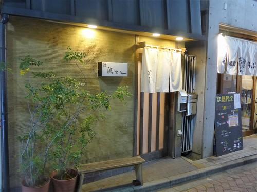 高円寺「鮨 波やし」へ行く。_f0232060_0514651.jpg