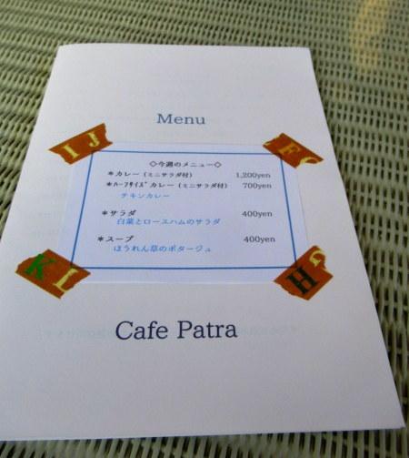 Cafe Patra/カフェ・パトラ * 12月・ドライフルーツとキウイのパフェ♪_f0236260_01030621.jpg