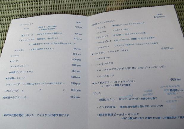 Cafe Patra/カフェ・パトラ * 12月・ドライフルーツとキウイのパフェ♪_f0236260_01033743.jpg