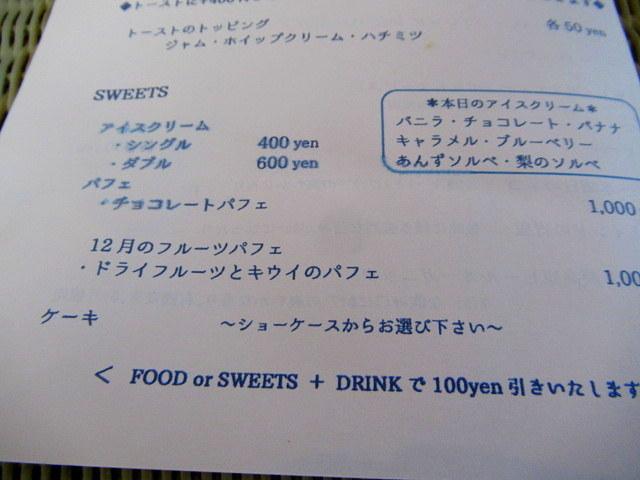 Cafe Patra/カフェ・パトラ * 12月・ドライフルーツとキウイのパフェ♪_f0236260_02232225.jpg