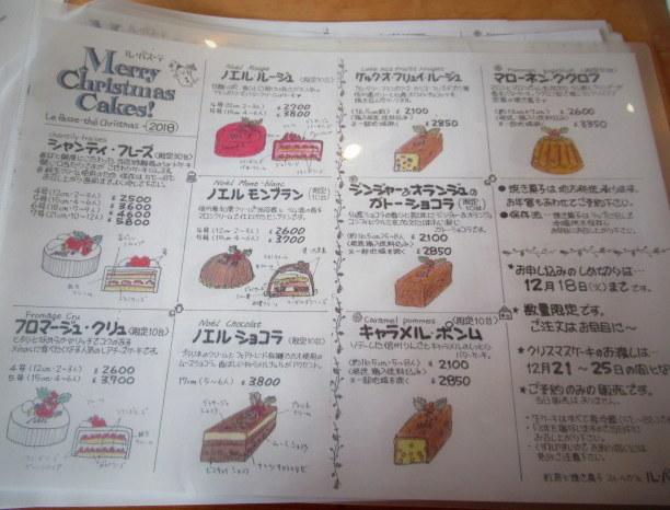 Cafe Dining CRESCENT-クレッセント- * 信州産ラ・フランスの冷製カペリーニ_f0236260_18434666.jpg