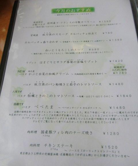Cafe Dining CRESCENT-クレッセント- * 信州産ラ・フランスの冷製カペリーニ_f0236260_18474964.jpg