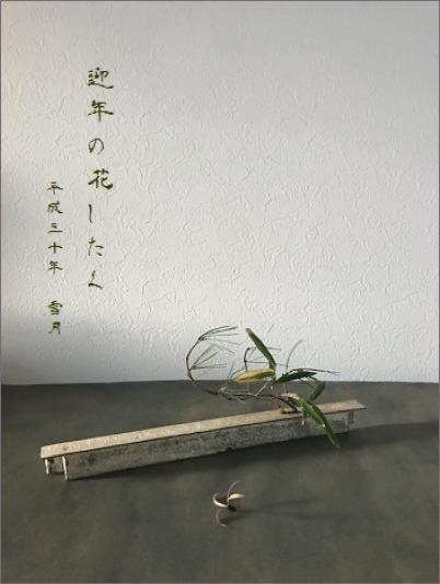 月草sousow 『 迎年の花したく 』 平成三十年 雪月_c0086062_01371596.jpg