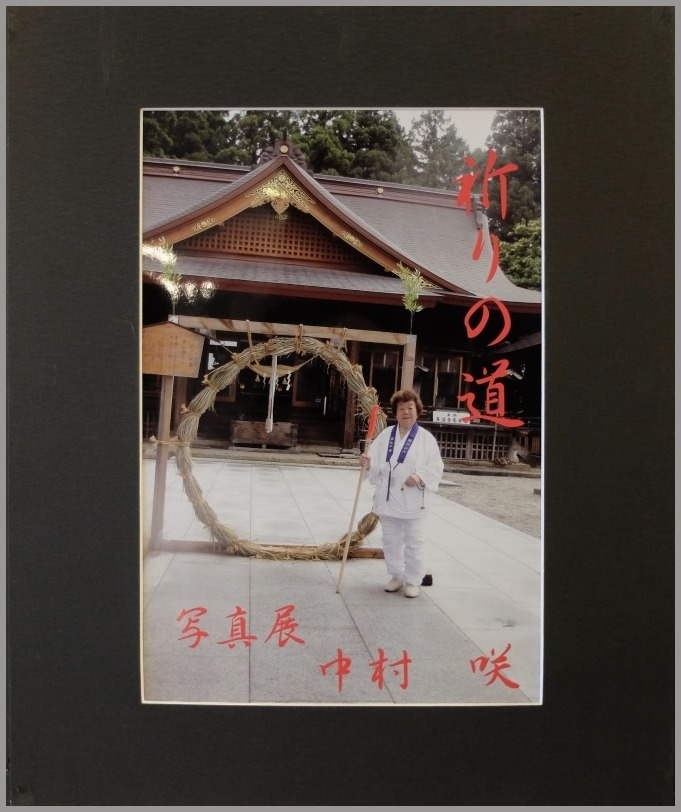 中村 咲 写真展 「祈りの道」_a0086270_11345945.jpeg