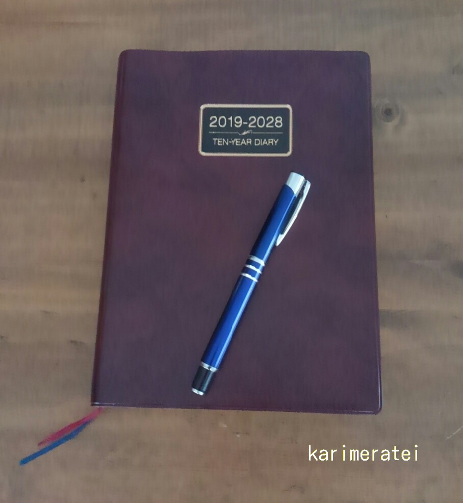 10年日記と大転換期。_b0374171_15050535.jpg