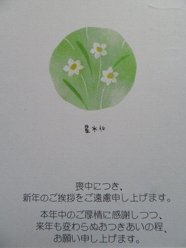 b0141773_12193780.jpg