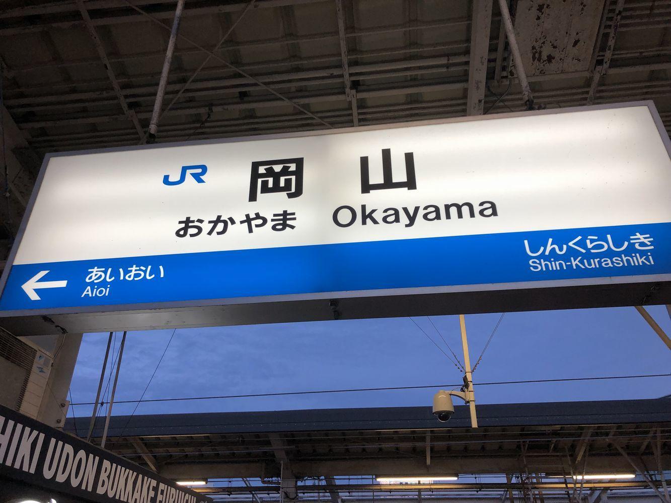岡山県に行って来ました_c0234975_14563221.jpg
