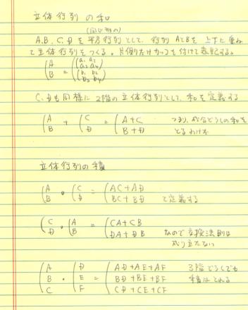 立体行列の可算、積算_d0164691_19452534.png