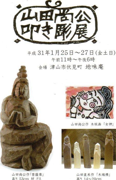 2019年 1/25~27日(金・土・日)_d0124199_19315317.jpg
