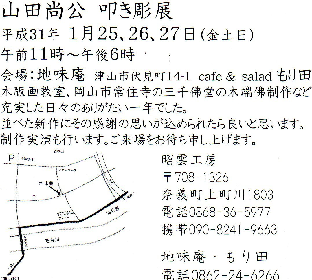 2019年 1/25~27日(金・土・日)_d0124199_19333590.jpg