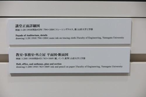 「明治期における官立高等教育施設の群像」展覧会に貸し出しの資料&図面の返却に立ち会う_c0075701_13543523.jpg