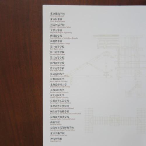 「明治期における官立高等教育施設の群像」展覧会に貸し出しの資料&図面の返却に立ち会う_c0075701_14201889.jpg