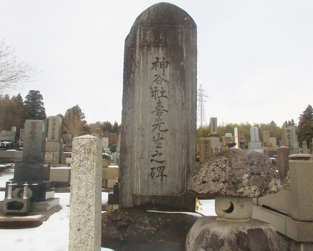 神谷様の曾お爺さんの石碑_b0163804_14424138.jpg