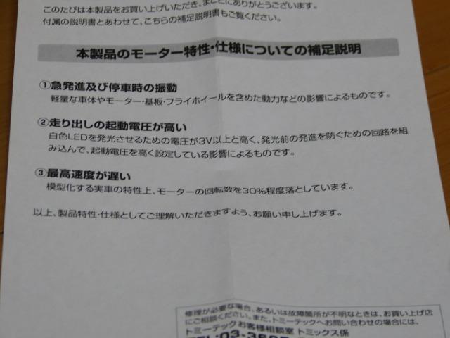 TOMIX 箱根登山鉄道3000形 HO-610_a0359818_20311832.jpg