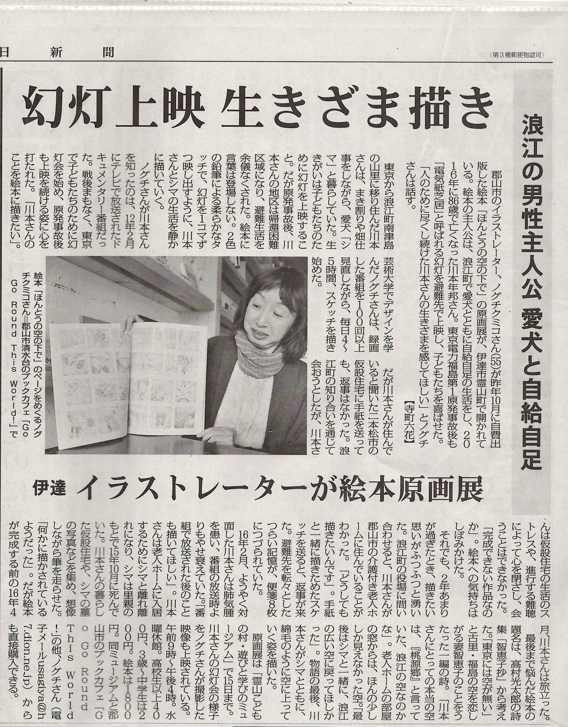 毎日新聞にノグチクミコさんの絵本『ほんとうの空の下で』の記事が掲載されました_f0296936_15242100.jpg