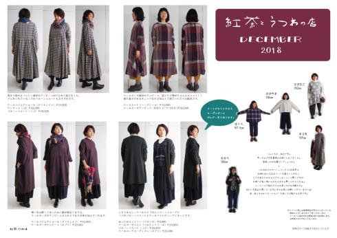 12月 洋服のイベント案内_f0328051_18111980.jpg