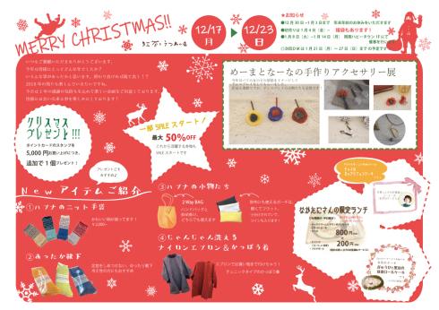 12月 洋服のイベント案内_f0328051_18143672.jpg