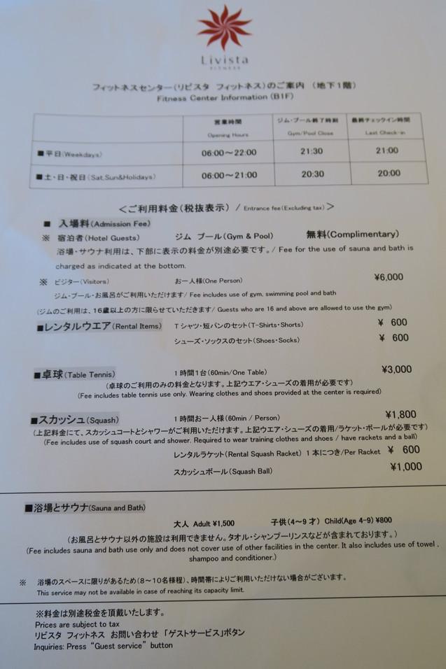 ヒルトン東京ベイ (2)_b0405262_1122439.jpg