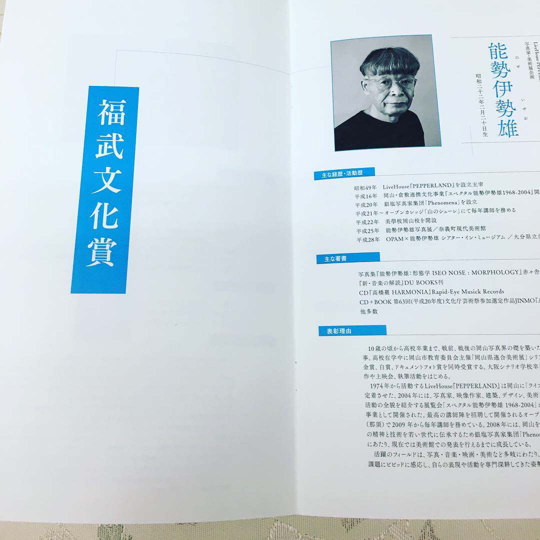岡山で最も尊敬する能勢伊勢雄さん_c0202869_16450862.jpg