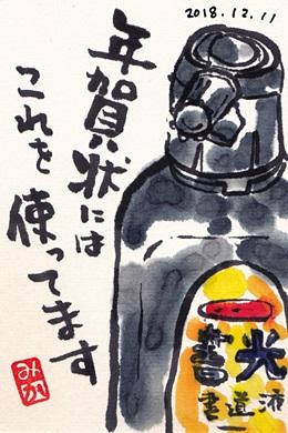 墨汁 - きゅうママの絵手紙の小部屋