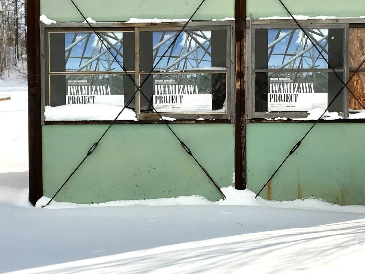 雪の中の岩見沢プロジェクト_c0189970_10103245.jpg