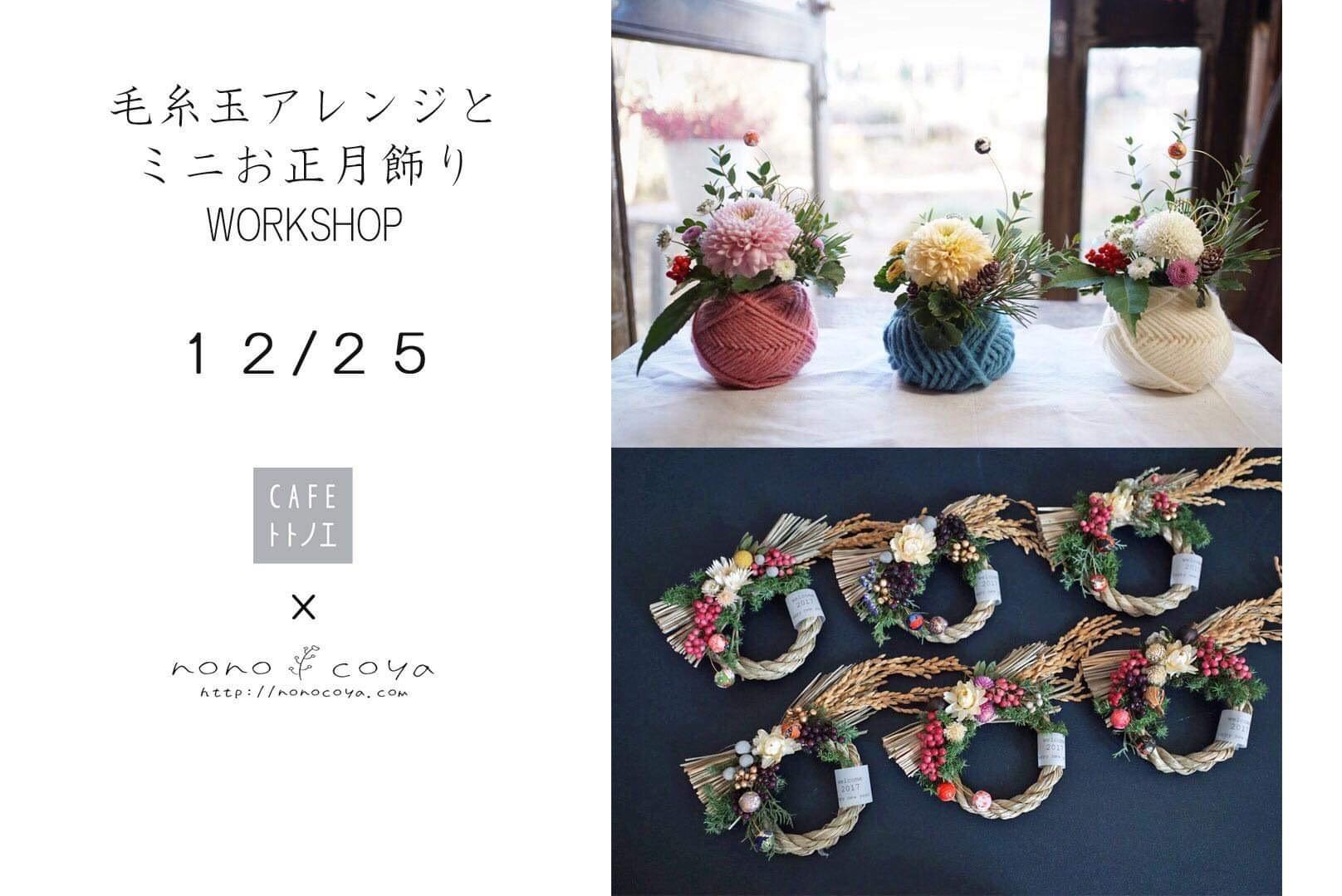 ののこやさんお正月飾りワークショップ_a0325273_01204919.jpg