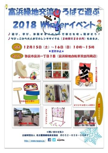 富浜緑地にて、イベント交流ひろばを開催します!_d0338682_17031528.jpg