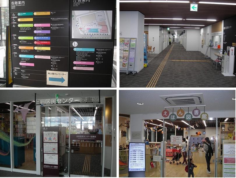 白石区役所複合庁舎と東札幌小学校_f0078286_10291729.jpg