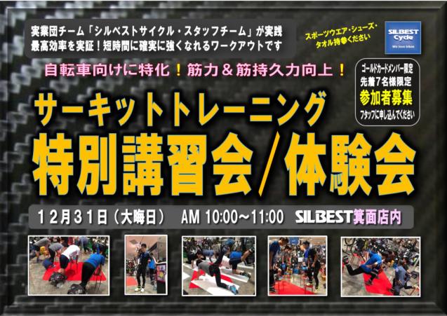 12/31(大晦日)サーキットトレーニング特別講習会・体験会_e0363689_13501971.jpg