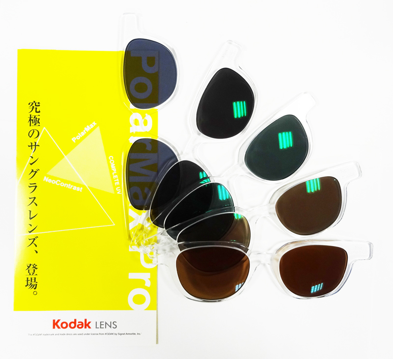 究極の偏光サングラスレンズ「KODAK PolarMaxPro」一眼度付きサングラス対応開始!_c0003493_18190366.jpg