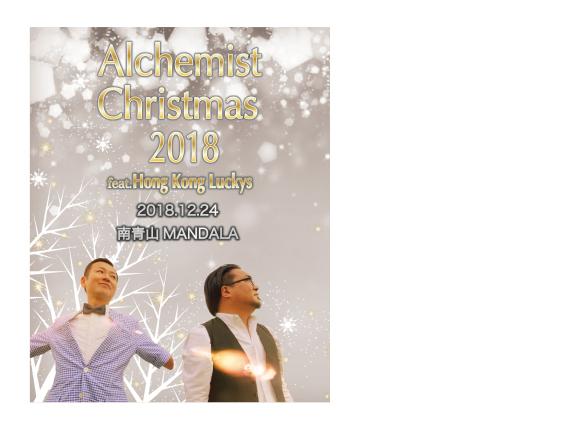アルケミストのクリスマスライブに出演!_d0034601_01480285.jpg