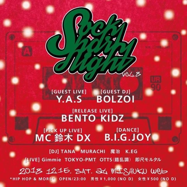 18/12/15(sat) SOCK-SHARK NIGHT VOL.8 @三宿Web_a0262614_22220728.jpeg