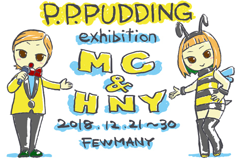 12/21~12/30 P.P.PUDDINGさん exhibition 『 MC & HNY 』_f0010033_23001932.jpg