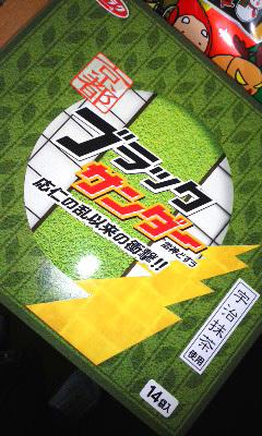 歴史銘菓~京都ブラックサンダー!_b0145843_20284610.jpg