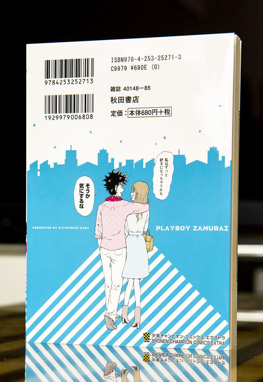 プレイボーイ侍 第1巻_a0208563_14422050.jpg