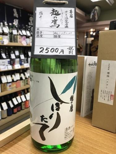 日本酒「越の鷹 無濾過生原酒 しぼりたて」吉祥寺の酒屋より_f0205182_12540644.jpg