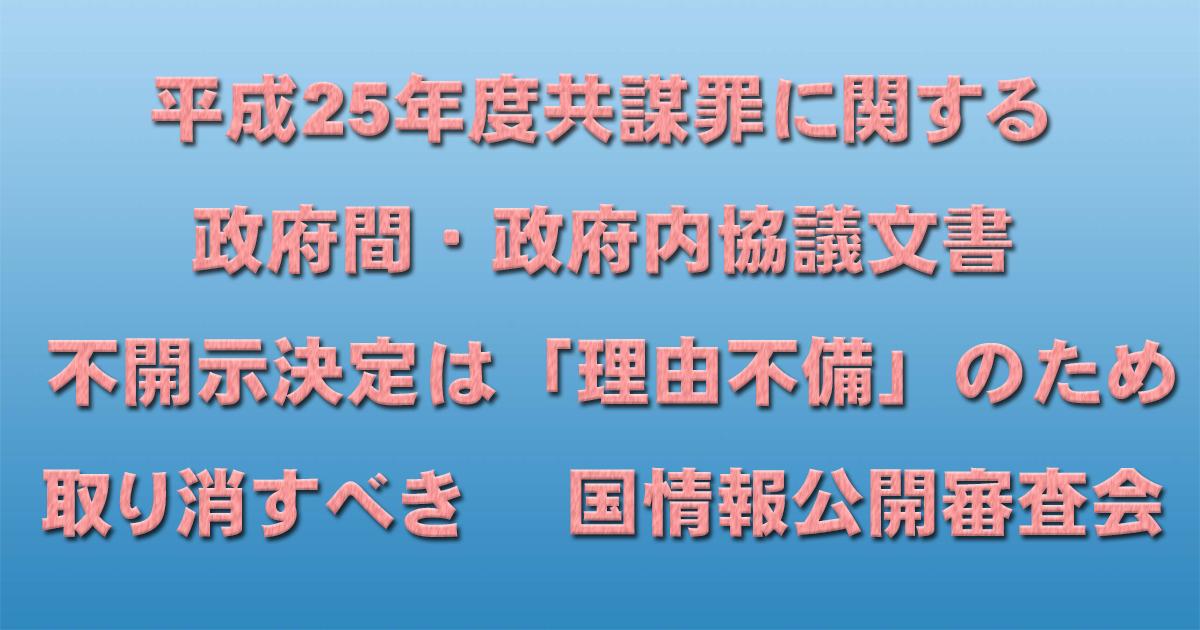 平成25年度共謀罪に関する政府間・政府内協議文書 不開示決定は「理由不備」のため取り消すべき 国情報公開審査会_d0011701_16270994.jpg