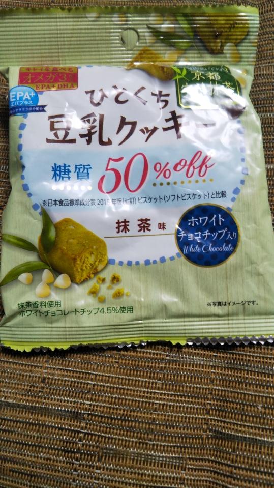 ひとくち豆乳クッキー 糖質50%off 抹茶味_f0076001_22111480.jpg