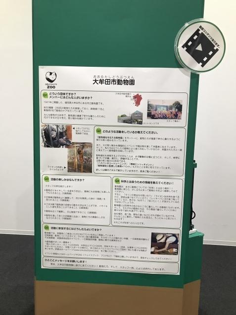 サイエンス☆どんたく@福岡市科学館 に出展してきました!_c0290504_17302961.jpg