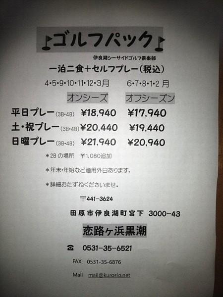 お値打ちゴルフセット_b0151724_00133518.jpg