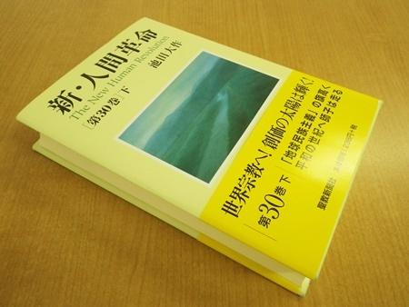 小説・新人間革命「あとがき」に学ぶ_b0312424_22170348.jpg