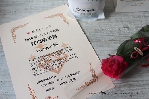 大感謝!『暮らしニスタ大賞2018』審査員特別賞を頂きました♪_f0023333_22395502.jpg