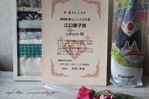 大感謝!『暮らしニスタ大賞2018』審査員特別賞を頂きました♪_f0023333_22400114.jpg