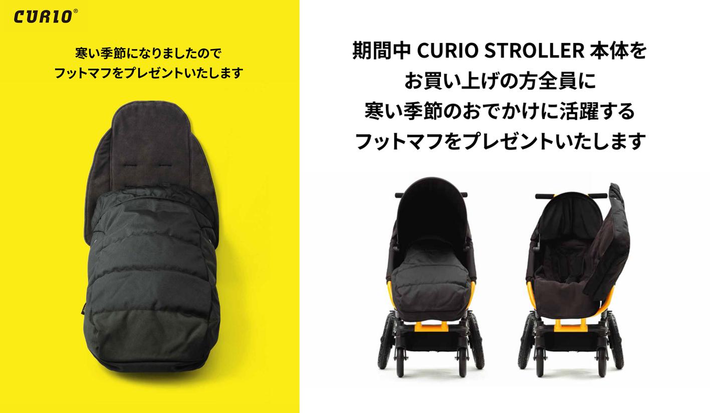 CURIO フットマフプレゼントキャンペーン!