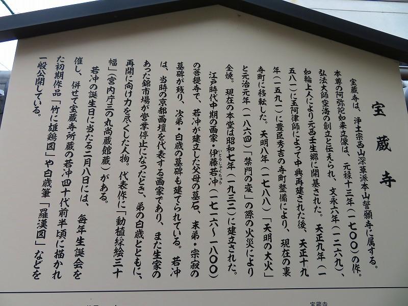 伊藤若冲家の菩提寺「宝蔵寺」20181211_e0237645_00163866.jpg