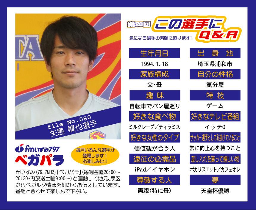 矢島選手インタビュー【プライベート編】_d0367462_01472366.jpg